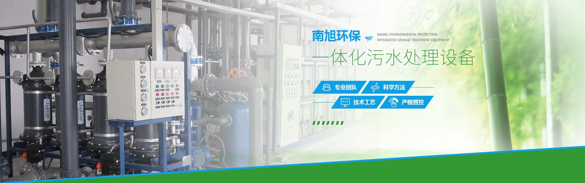 重庆废水处理公司