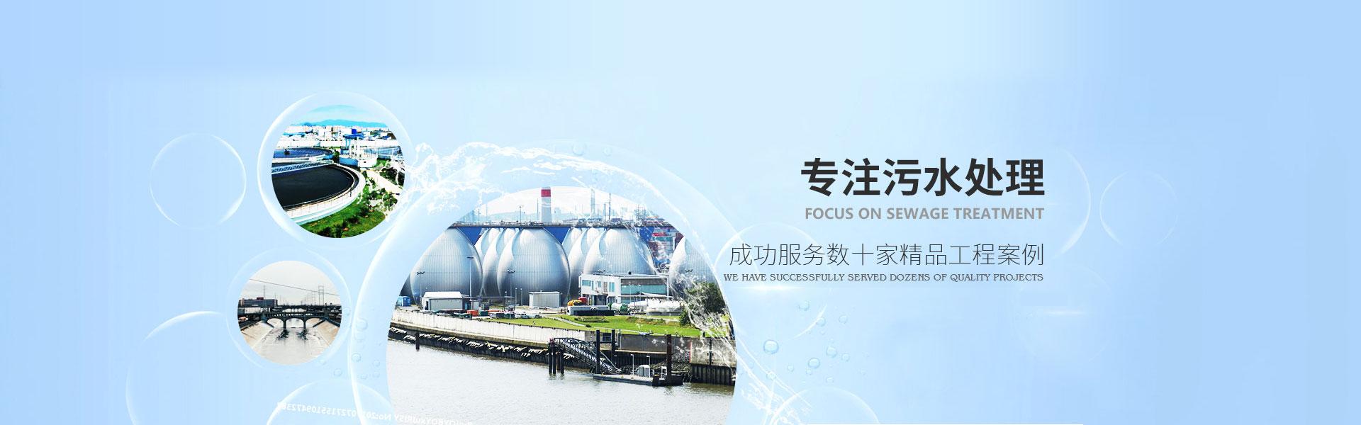 重庆污水伟德体育app